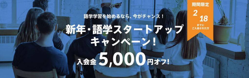 新年・語学スタートアップキャンペーン!
