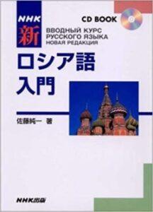 ロシア語独学用おすすめテキストNHK CDブック 新ロシア語入門