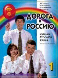 ロシアへの道 ロシア語教科書1 入門レベル