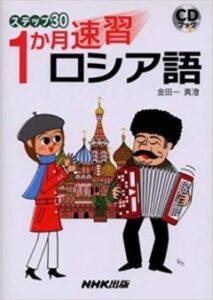 おすすめテキスト 1か月速習 ロシア語